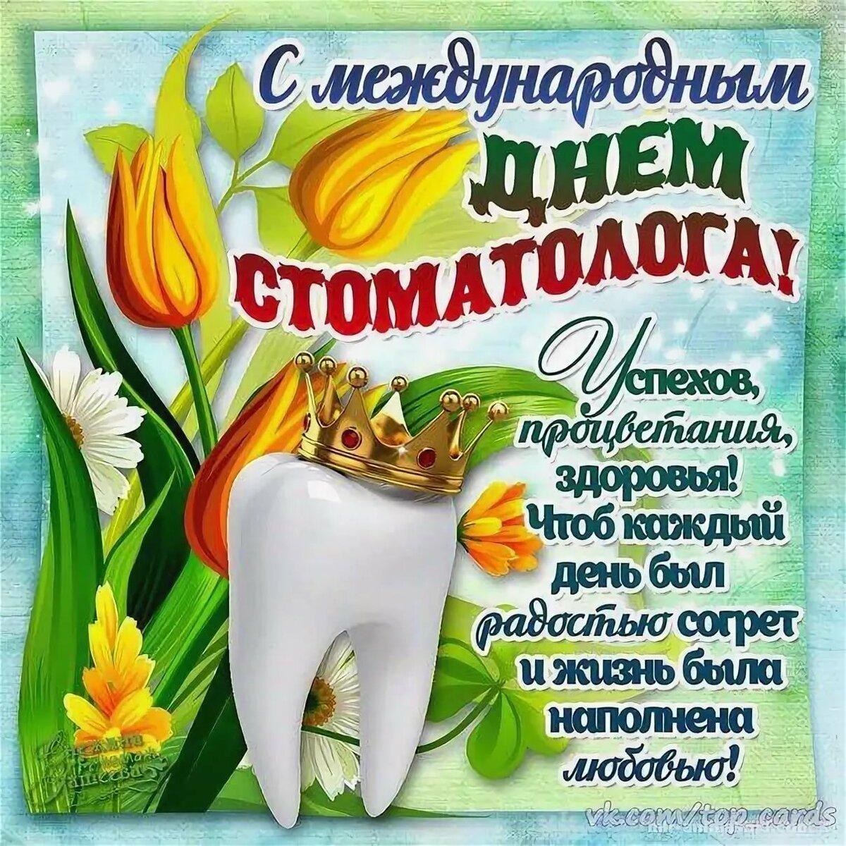 Поздравления для стоматолога в профессиональный праздник