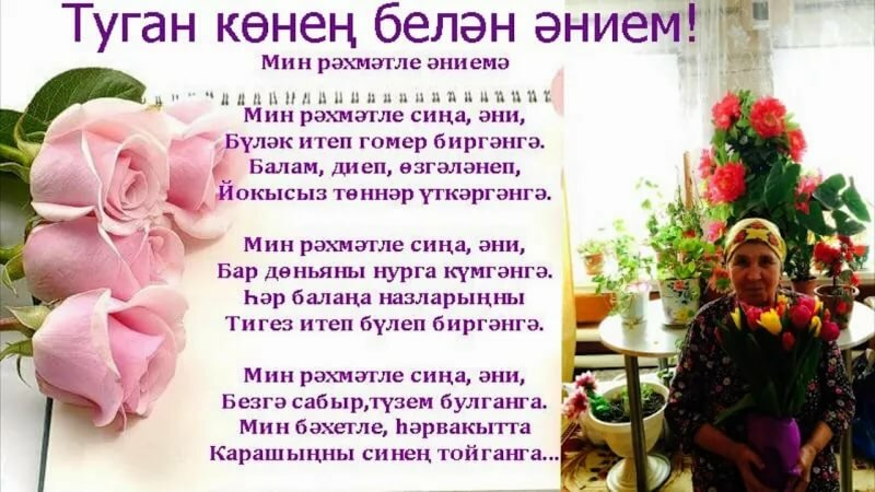 открытка эни туган конен белэн услуги новомосковске