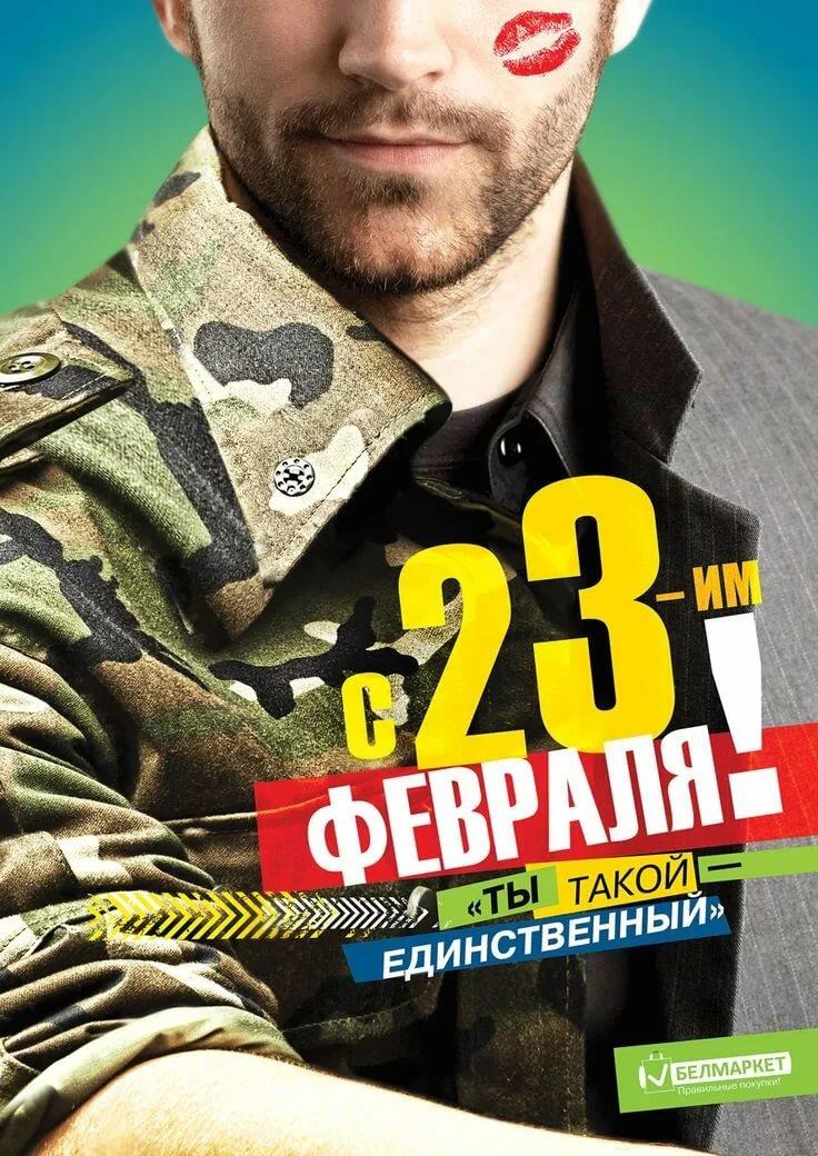 Картинки 23 февраля парням, юмористические