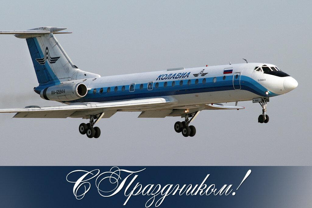 Поздравлением днем, открытка гражданской авиации