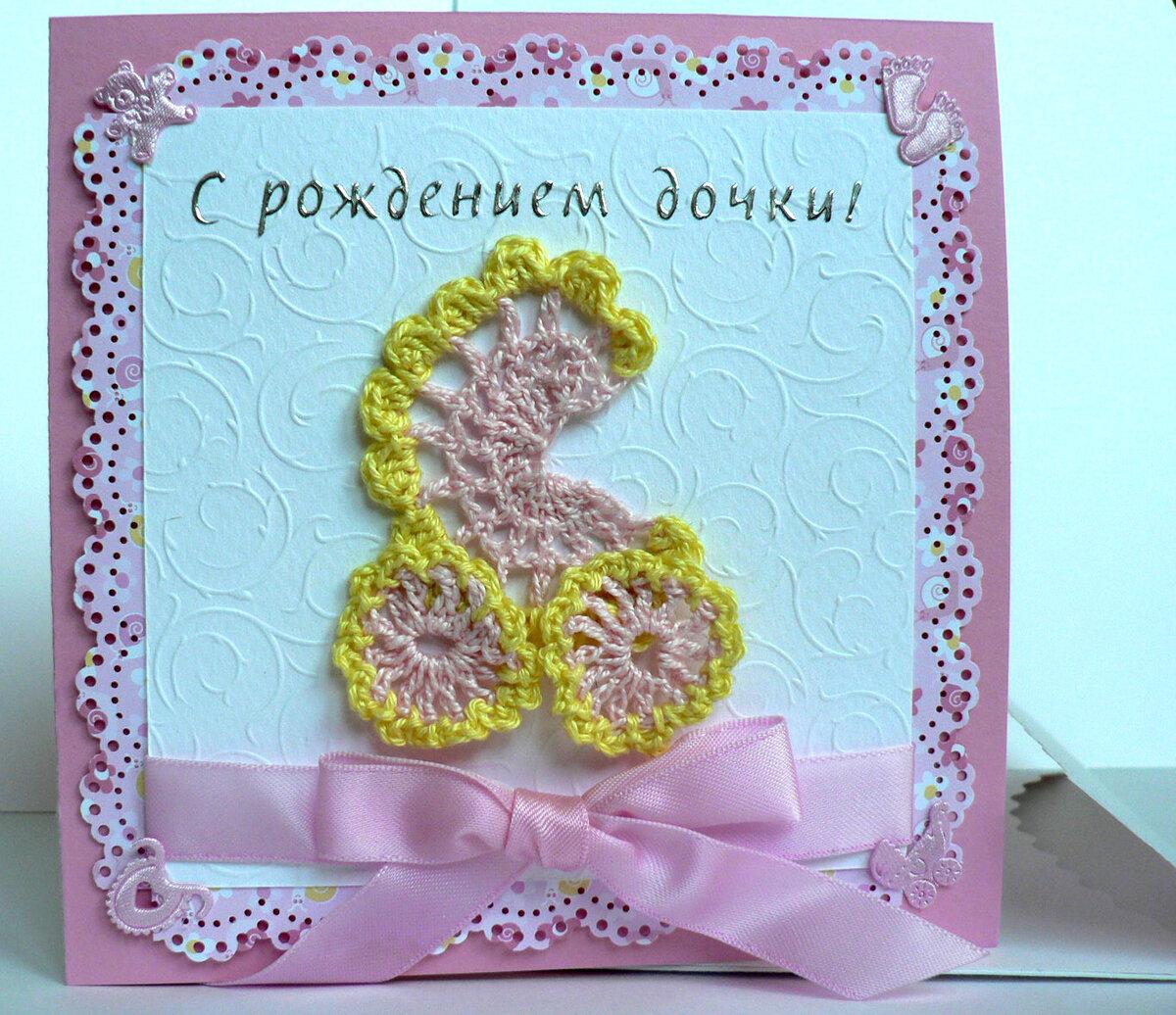 Открытка с рождение дочки своими руками, открытки