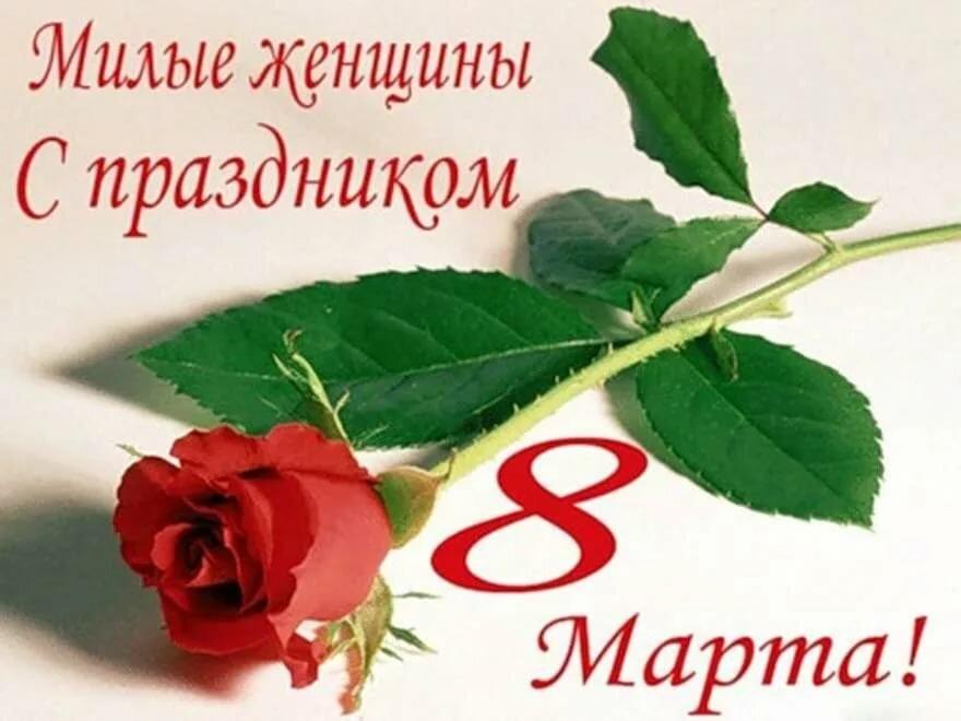 Картинка с 8 марта для коллег, днем рождения женщине