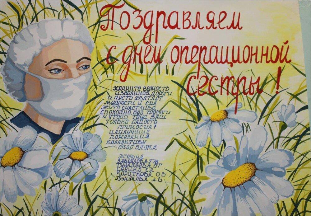 Поздравление операционной медсестре в стихах