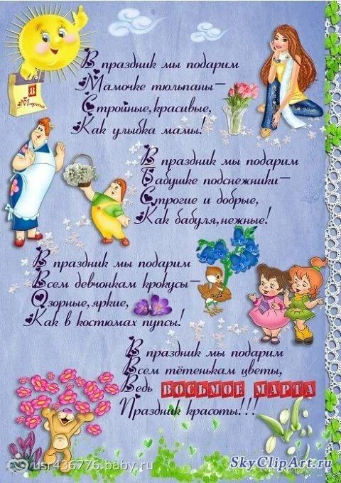 Открытки с 8 марта детям в саду