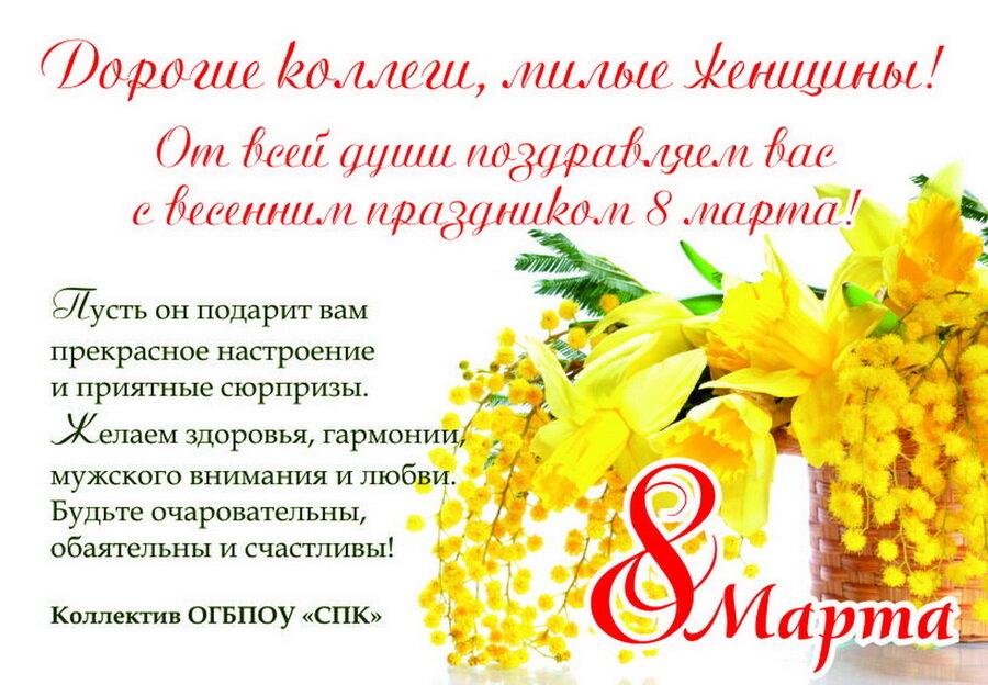 Поздравления на 8 марта коллегам от женщин женщинам на открытках, месяцев