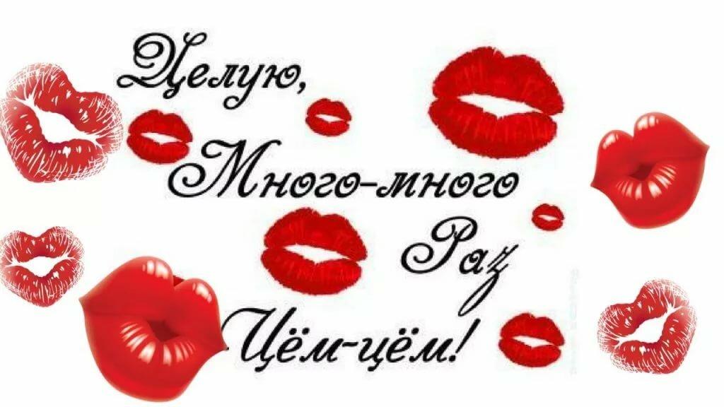 Поцелуй открытка для