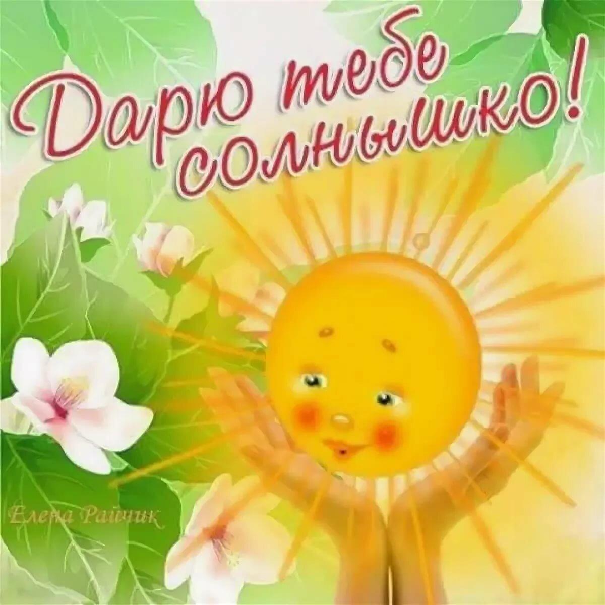 Сохранить, открытка солнца и добра