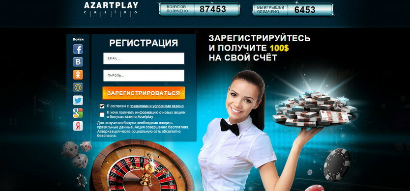 ИГРЫ AZARTPLAY CASINO