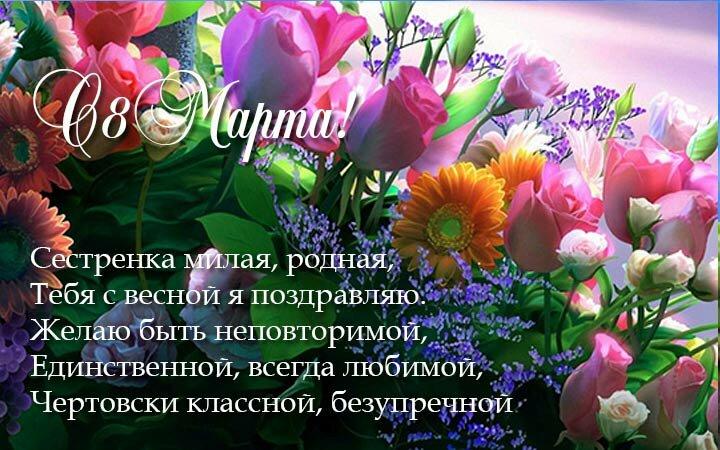 Поздравления с 8 мартом сестру