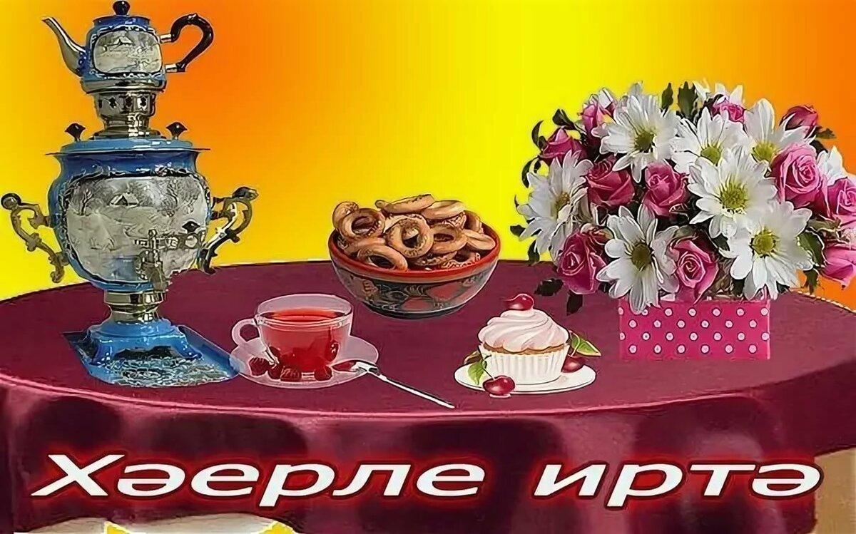 Картинки на татарском хэерле иртэ, шарики