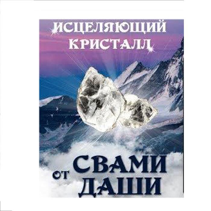 Исцеляющий Кристалл Свами Даши в Домодедове
