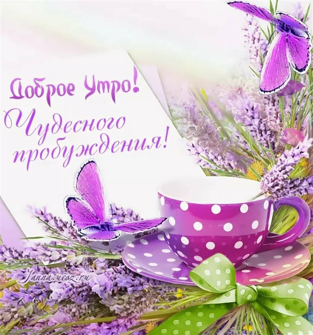 Хорошие открытки с пожеланием доброго утра