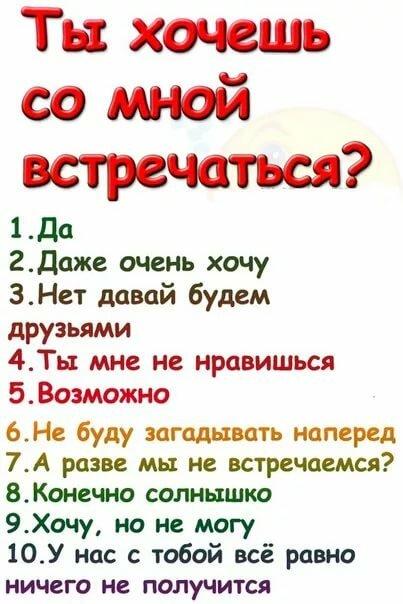 Вопросы на картинках для девушек