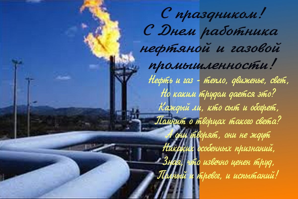 Прикольное поздравление к дню нефтяника