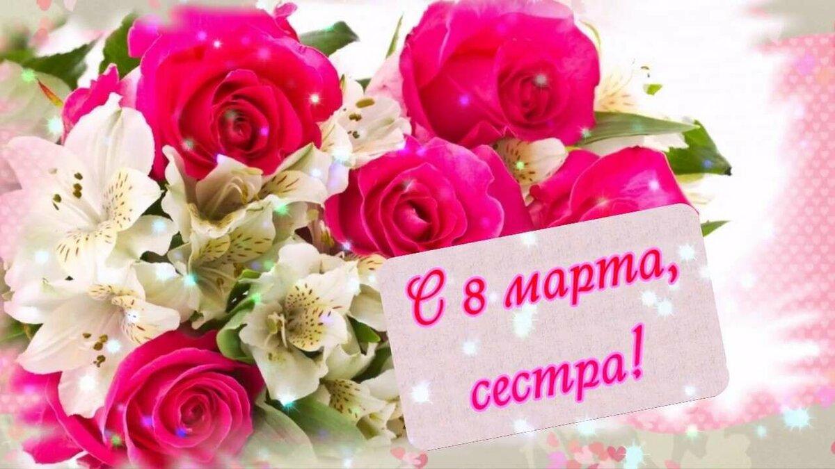Днем, открытка с 8 мартом сестру