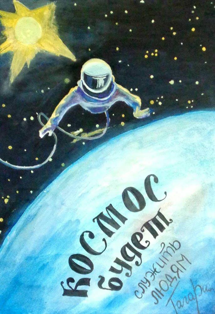 Картинка для детей полет в космос