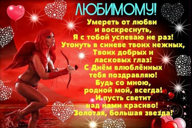 Прикольные поздравления ко дню святого валентина мужу