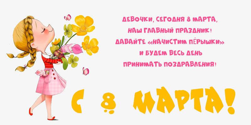 Приколы картинки, поздравление с 8 марта бухгалтеру открытки
