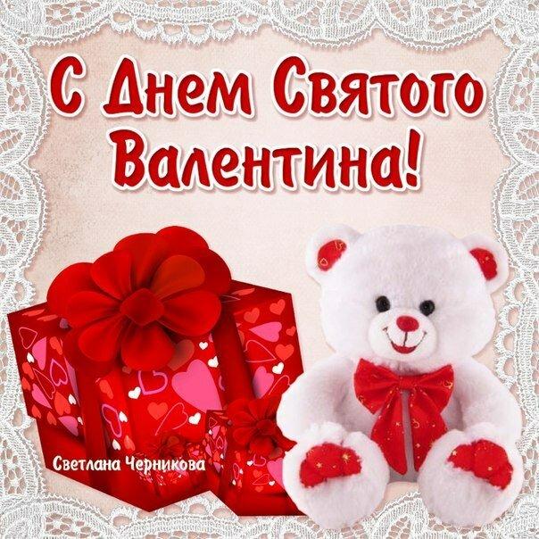 Поздравления с днем влюбленных девушке