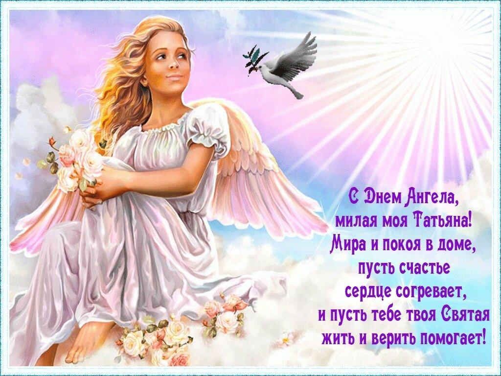 Руками поздравительная, поздравление в открытках с днем ангела родная