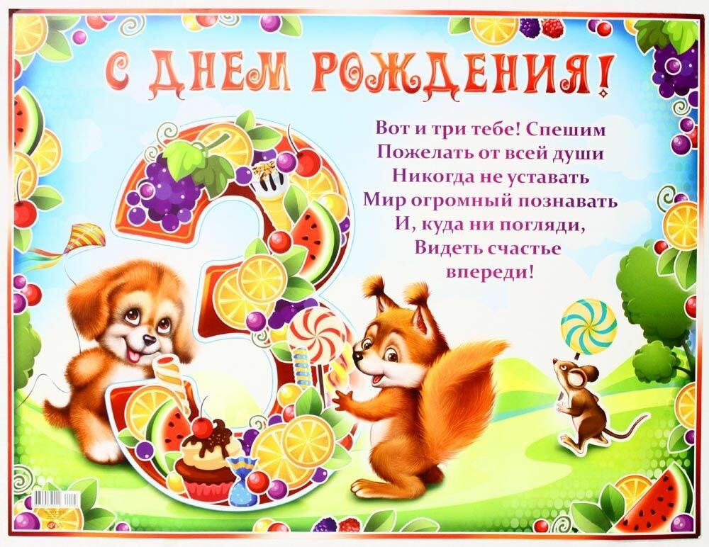 Малышу 3 годика поздравления открытки