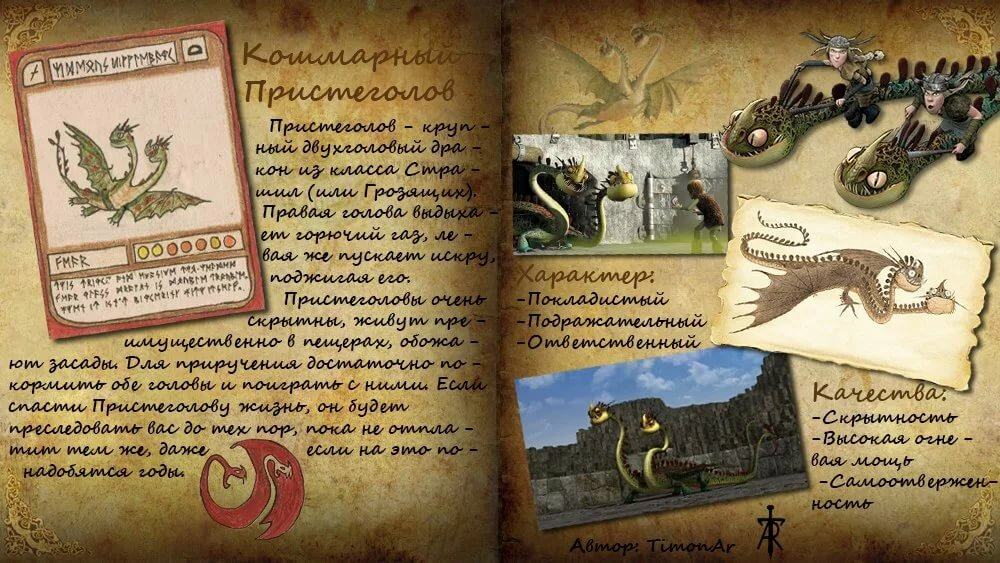 Книга драконов картинки всех драконов