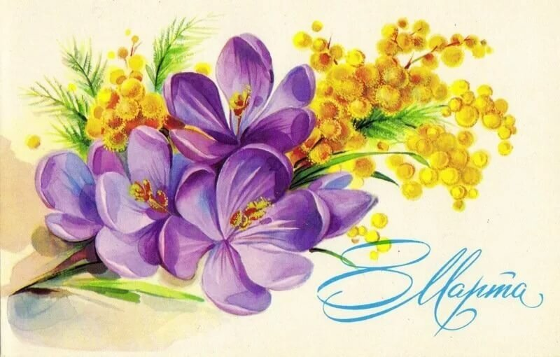 Обожаю, открытка 8 марта мимозы