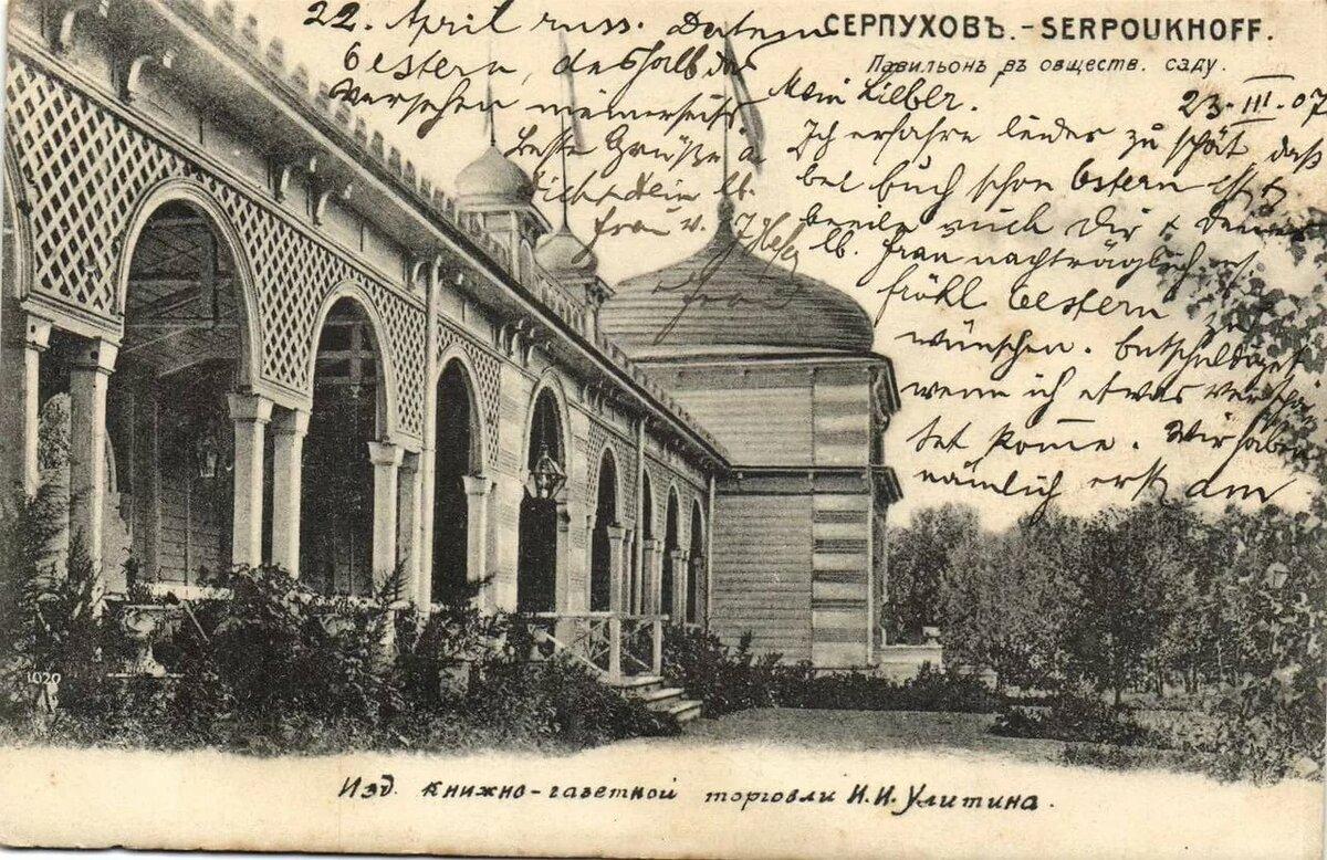цель старые открытки серпухова поздравлений