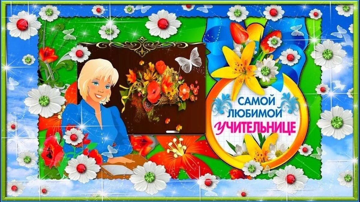 Открытки для любимой учительницы с днем рождения, поздравительную открытку марта