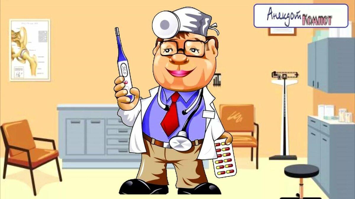веселые картинки при врачей