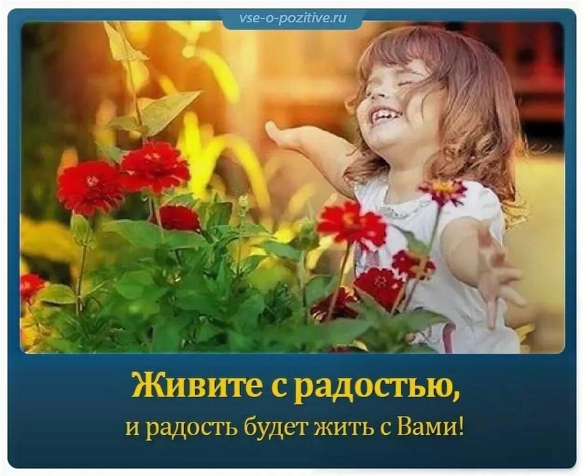 Картинка о радости жизни с надписью, смешная картинка