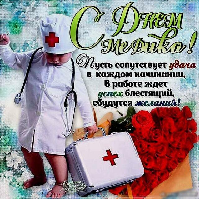 Поздравления ко дню медика от детей