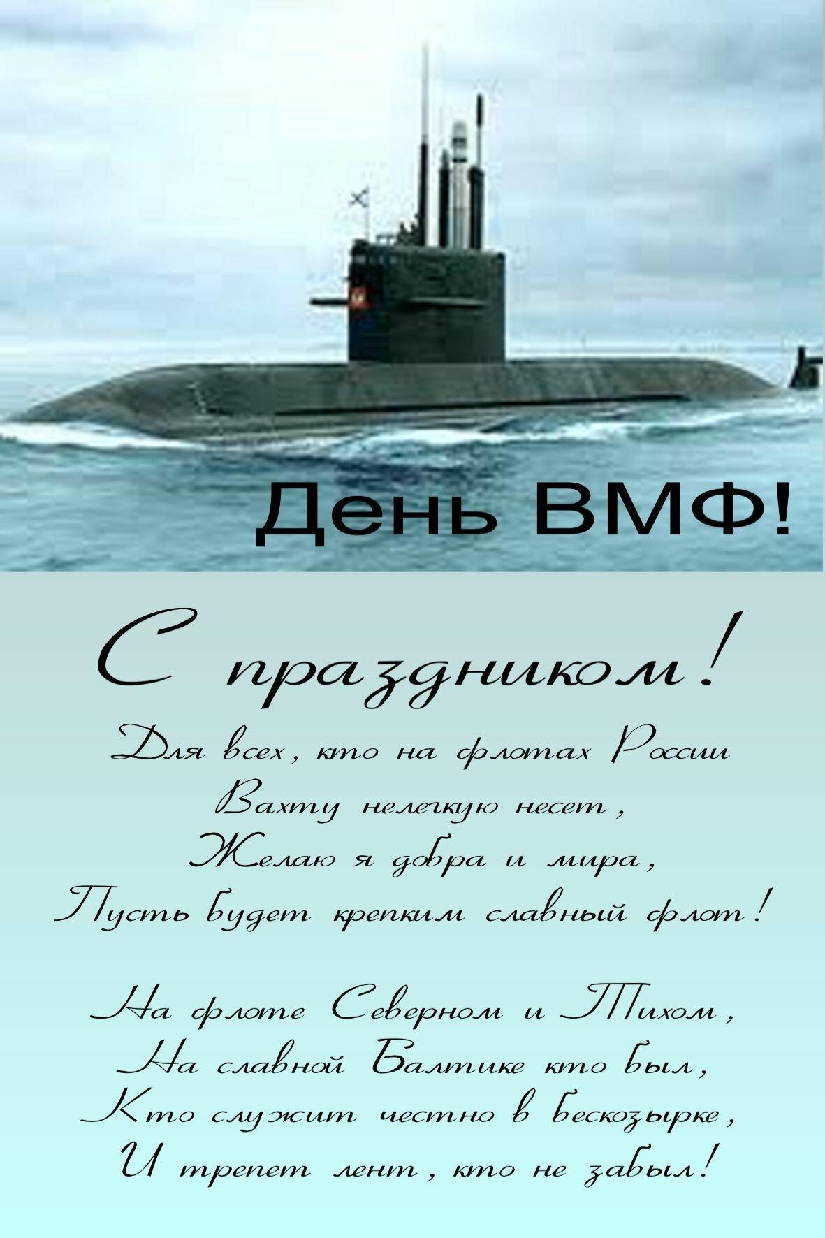 открытка ко дню вмф с подводной лодкой этом посте будет