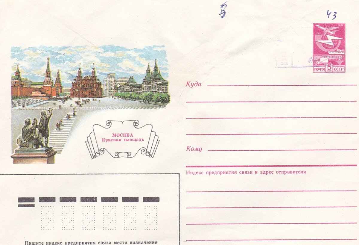 Алина, отправила открытку без марки