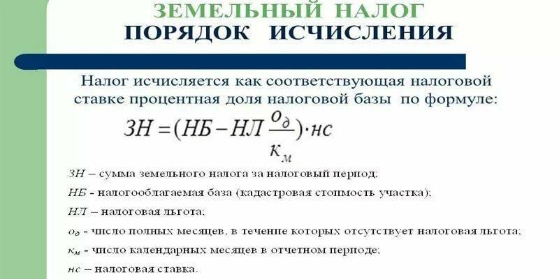 Платят ли пенсионеры налог на землю россия
