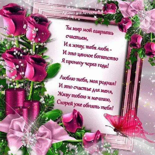 Открытки жене в стихах, поздравлением праздником николая