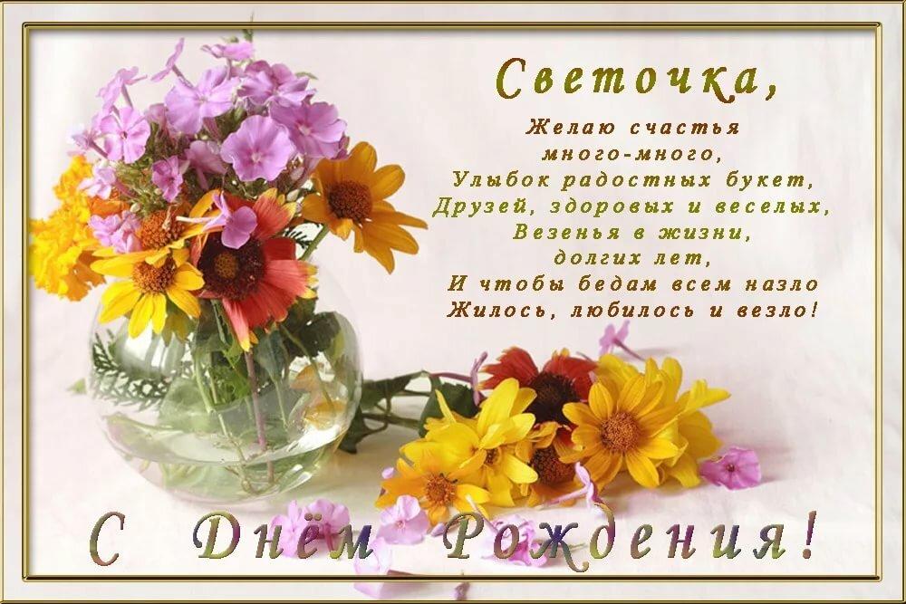 Плейкаст открытки с днем рождения света, маме поздравлением