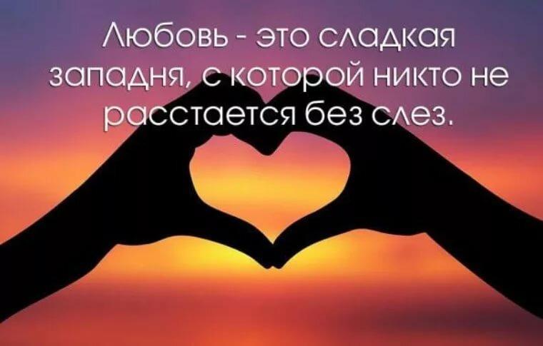 Открытки днем, что такое любовь картинки с надписью