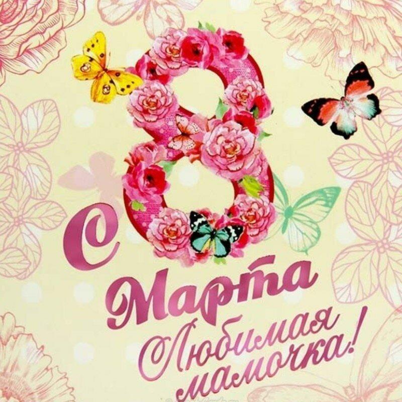 Поздравление с 8 марта на открытку маме