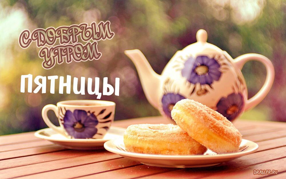 Доброе утро шикарное фото открытка пятница