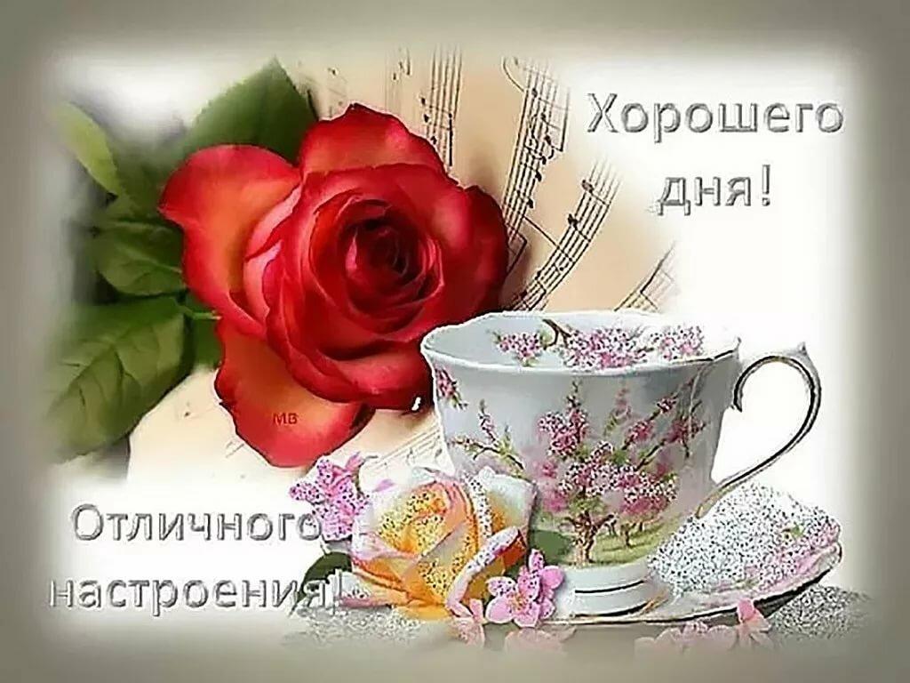 Красочные открытки с пожеланием хорошего дня, открытка