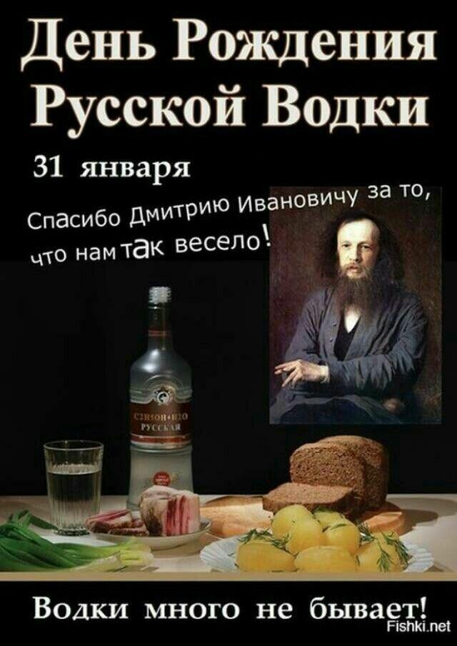 Открытки с днем рождения русской водки