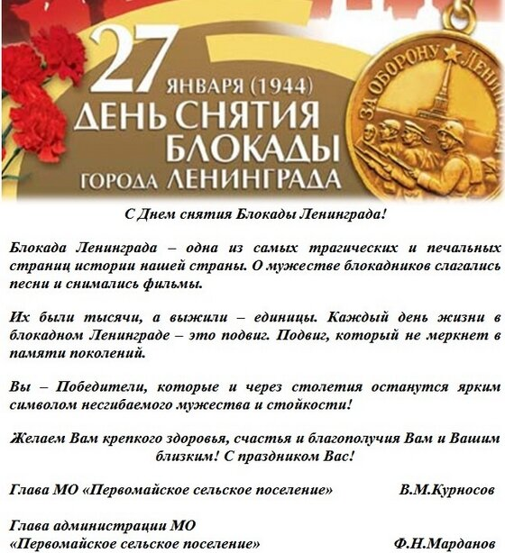 Блокада ленинграда поздравление ветеранов