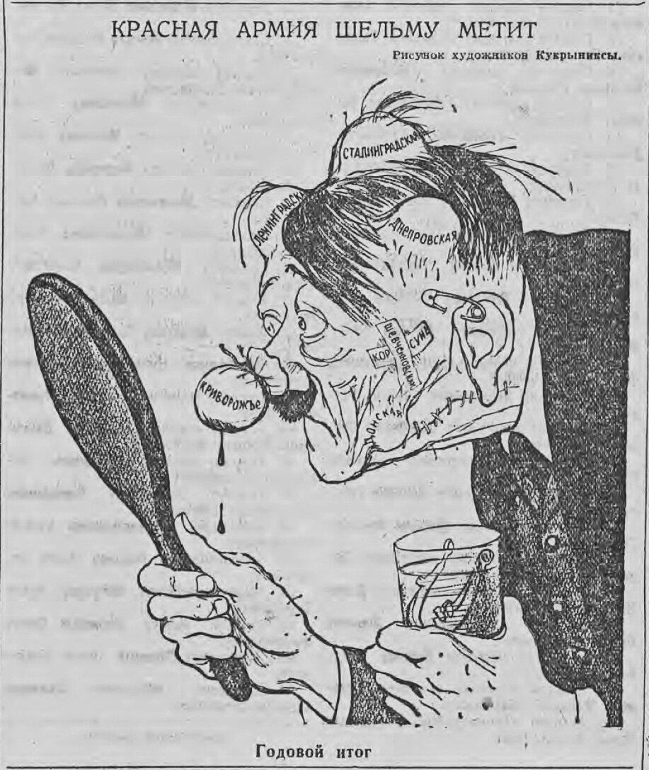 «Правда», 24 февраля 1944 года