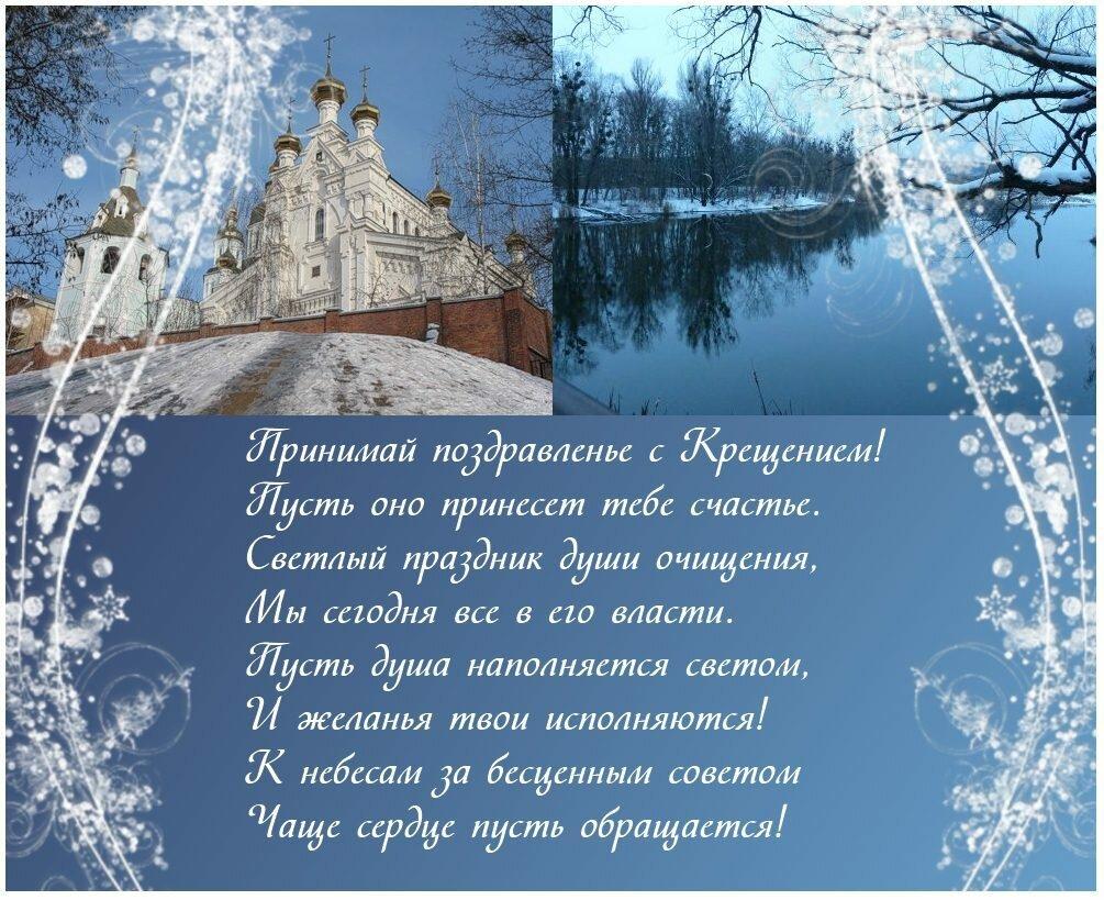 поздравление митрополита с крещением господним представит новый