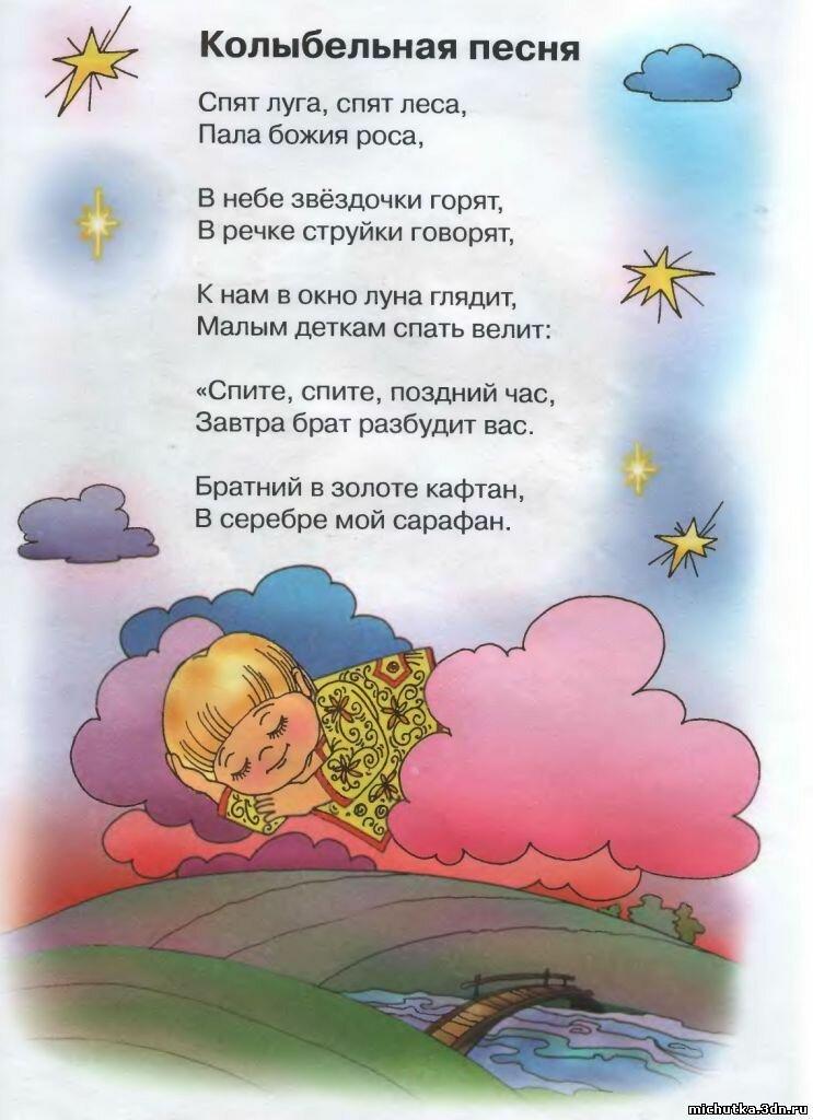 Стихи самым маленьким детям на ночь