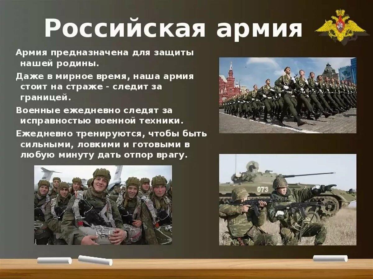 представляю, картинки армии россии на презентацию солдаты могли