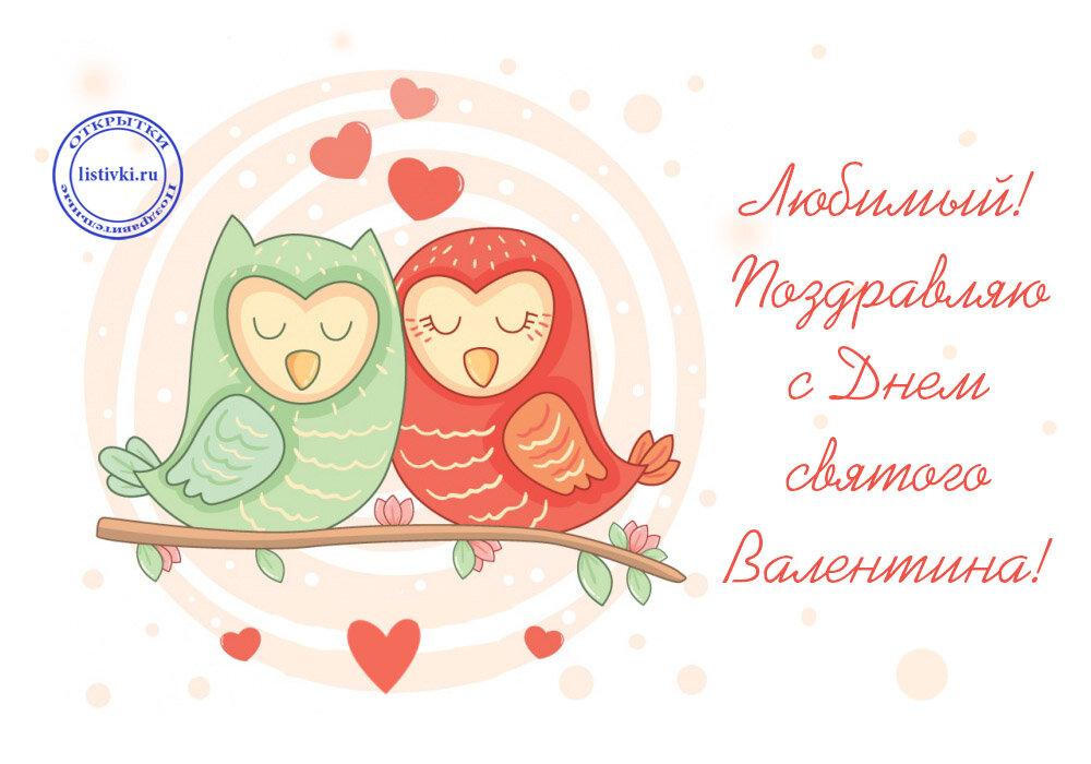 Поздравление любимому в день св валентина