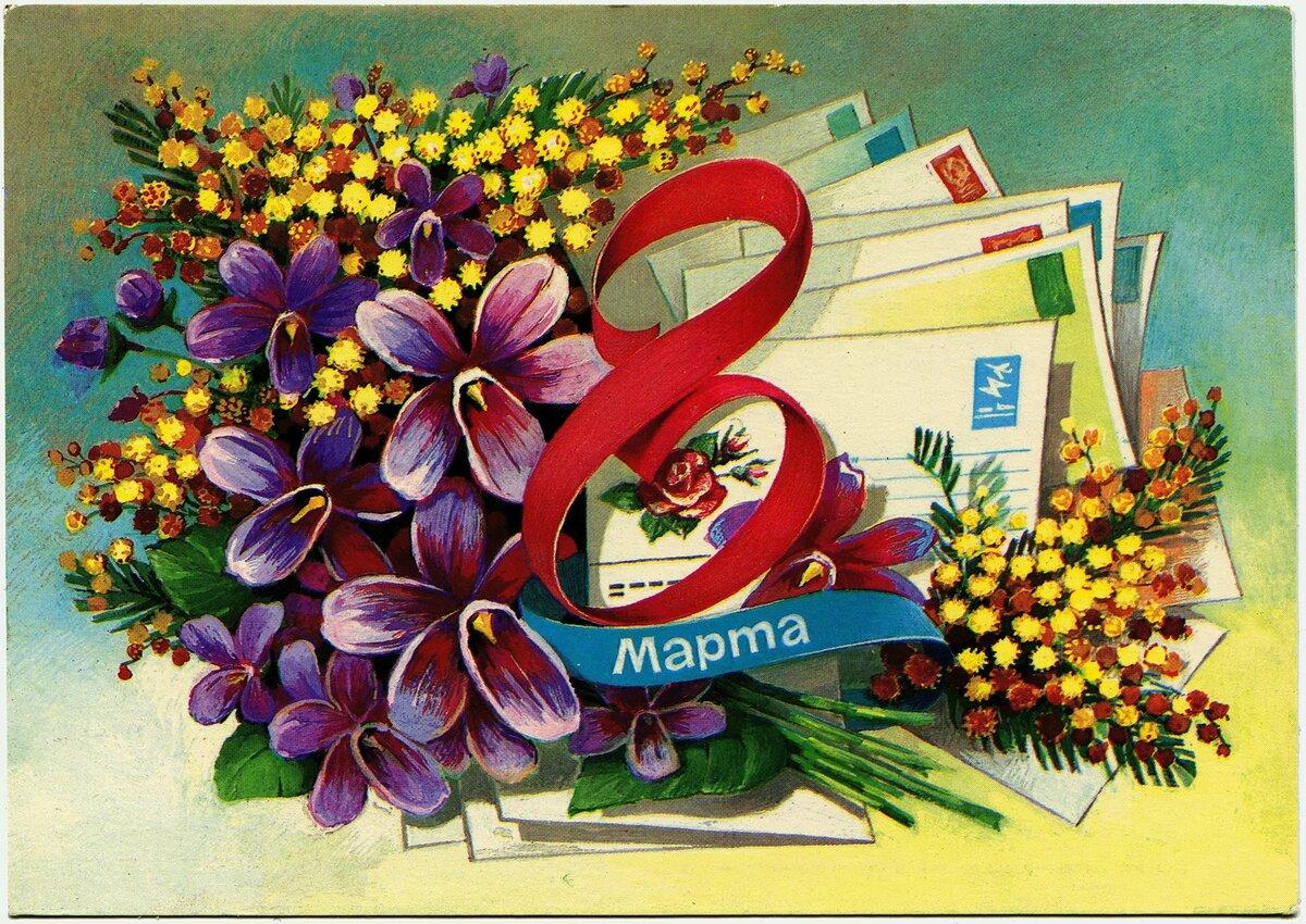 Картинка с днем с 8 марта, новорожденным открытки добрый