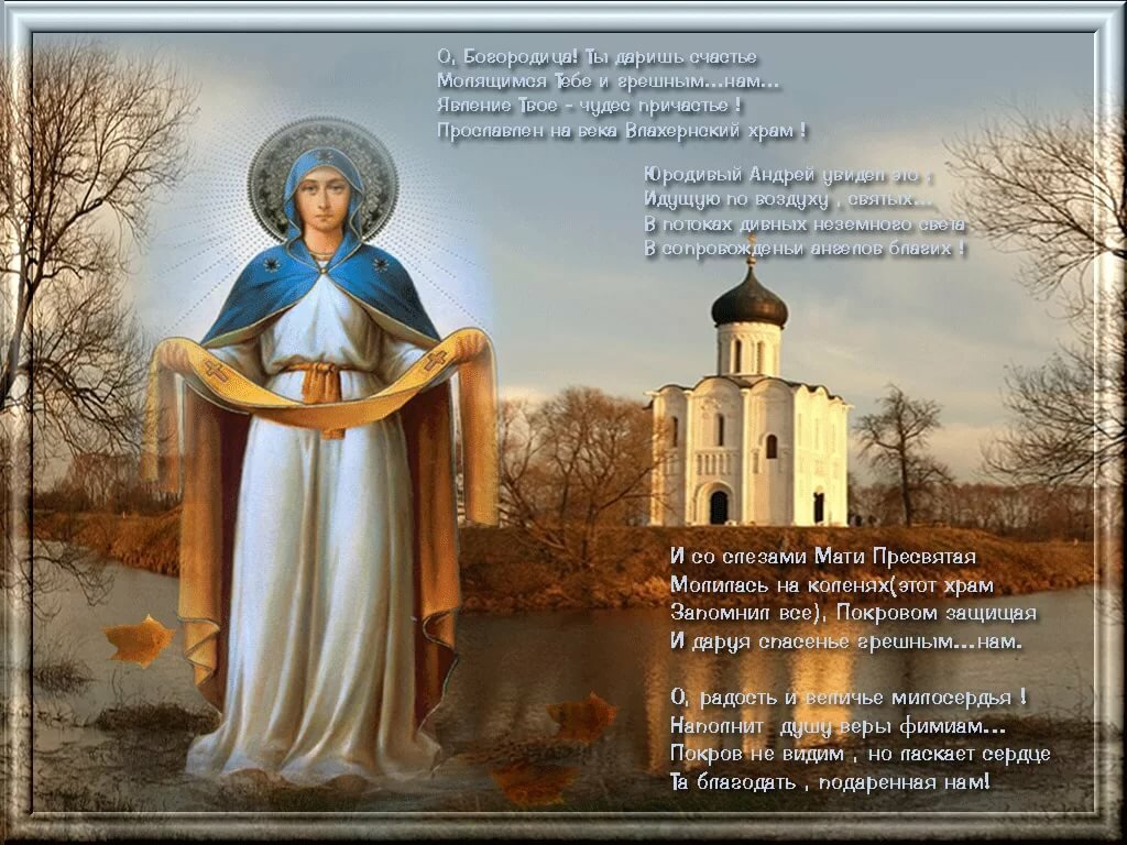 Открытки с днем покрова божией матери
